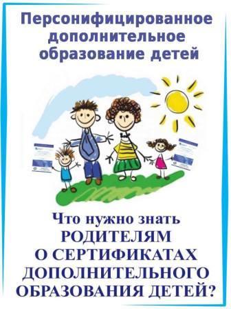 О внедрении системы персонифицированного дополнительного образования детей